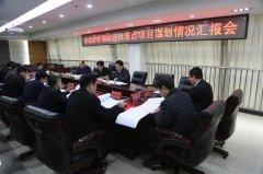 禹州市市长范晓东主持2020年重点项目谋划情况汇报会