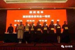 禹州中专副校长郝留记在全国比赛中获得一等奖第一名