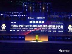 金鼎钧窑作品《花觚》抢镜2019年国际乒联世界巡回赛总决赛