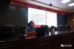 学习贯彻党的十九届四中全会精神市委宣讲团到禹州法院宣讲