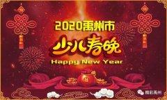 2020年禹州市少儿春晚 盛情邀请快来参加!