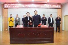 禹州市政府与中国科学院上海药物研究所合作签约