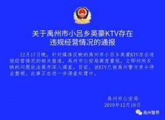 禹州市公安局关于小吕乡英豪KTV存在违规经营情况的通报