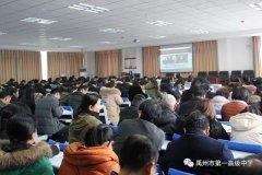 禹州市委宣讲团来一高宣讲党的十九届四中全会精神