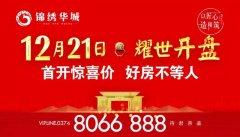 禹州锦绣华城21日开盘攻略 教你如何选房快人一步!