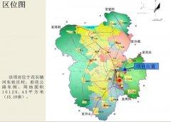 禹州市花石镇HS-19-02地块控制性详细规划批前公示