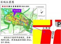 禹州市老城区E-29-1-A地块控制性详细规划批前公示