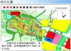 禹州市颍北新区02-03-05-A地块 控制性详细规划批前公示