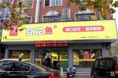 禹州豆花鱼人均不到15元火锅、涮菜、凉菜、水果、啤酒随便享受!