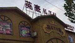禹州市小吕乡英豪KTV事件再续 刑拘三人,派出所所长停职检查!