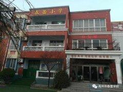 12月22日禹州春蕾学校千人饺子宴 营造生活大课堂