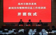 禹州市教体系统新闻宣传和舆情信息工作培训班成功举行