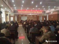 禹州市住建系统安全生产工作会议