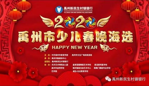 2020年禹州市少儿春晚节目海选正式启动啦