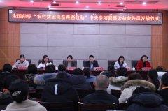 全国妇联中央专项彩票公益金许昌发放仪式在禹州举行