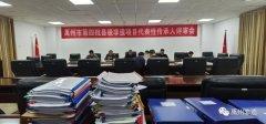 禹州市召开第四批县级非遗项目代表性传承人评审会