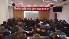 禹州市政协十三届十次常委会议召开