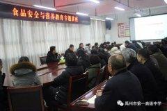 禹州一高举行食品安全、学生营养与健康知识讲座