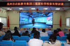 """参加禹州市启航教育集团""""三宽家长学校""""学习后的体会与感想"""