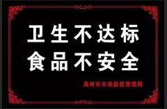 禹州14家食品店被挂黑牌!你去过没有?