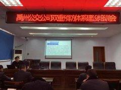 """禹州公交开展""""双重预防体系""""培训会议"""