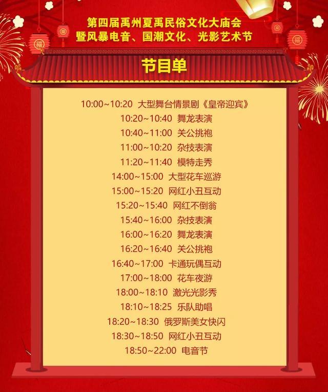 2020春节活动大盘点,禹州人可以去这么多地方玩快收藏!