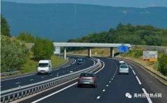 禹州人想知道 元旦全省高速公路是否免费通行?
