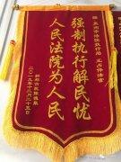 禹州法官倾力执行 当事人送锦旗致谢