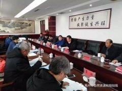 禹州市自然资源和规划局举行鑫利祥建材安全隐患排除和生态修复方案评审论证会