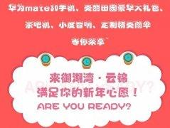 禹州御湖湾云锦华为Mate30手机、茶吧机、小度音响免费送…