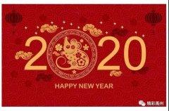 禹州市融媒体中心祝全市人民元旦快乐!
