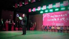禹州市老干部大学2020迎新年文艺汇演