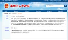 关于禹州市关于生育一胎办理准生证事宜 官方回复了