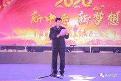 禹州中专2020新年晚会隆重热烈举行