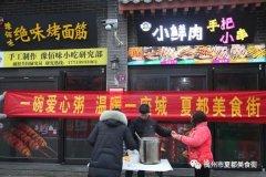 """禹州夏都美食街携手饿了么举办"""" 腊八派粥,送温情""""活动"""