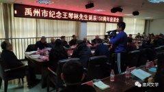 禹州市举行纪念王棽林先生诞辰150周年座谈会
