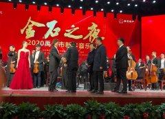 1月3日禹州金石之夜2020禹州新年音乐会圆满落幕