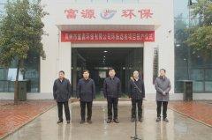 禹州市举行富源环保科技有限公司年产300万平方米环保滤布项目投产仪式