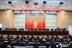 禹州市市委经济工作会议召开 2020年工作部署