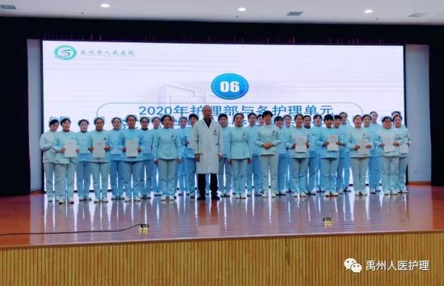禹州市人民医院护理部召开2019年度护理质量与安全管理委员会