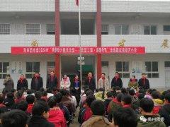1月9日禹州团市委走进顺店镇柳河小学