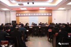 脱贫攻坚工作怎么做 禹州市书记强调了这些