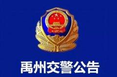 禹州新启用20处电子警察,1月10日起正式执行!