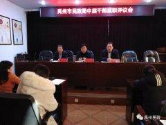 禹州市民政局组织召开2019年度中层干部述职评议大会