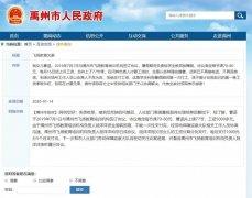 禹州某教育培训机构欠薪事件进展!