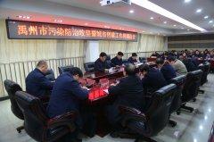 禹州市召开污染防治攻坚暨创建工作周调度会议