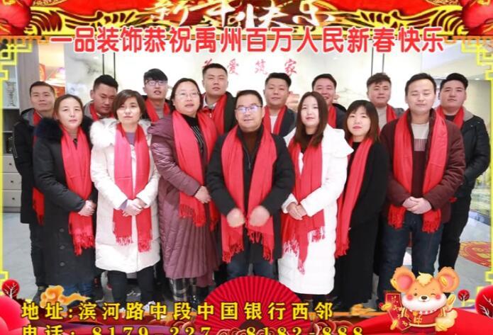 禹州一品装饰恭祝禹州百万人民2020年新春快乐!