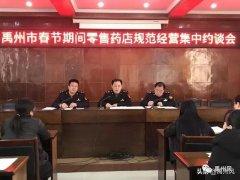 禹州市召开春节期间零售药店规范经营集中约谈会