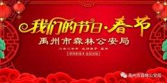 """禹州市森林公安局开展 """"我们的节日·春节""""主题活动"""