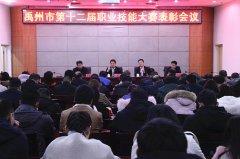 禹州市第十二届职业技能大赛表彰会议召开